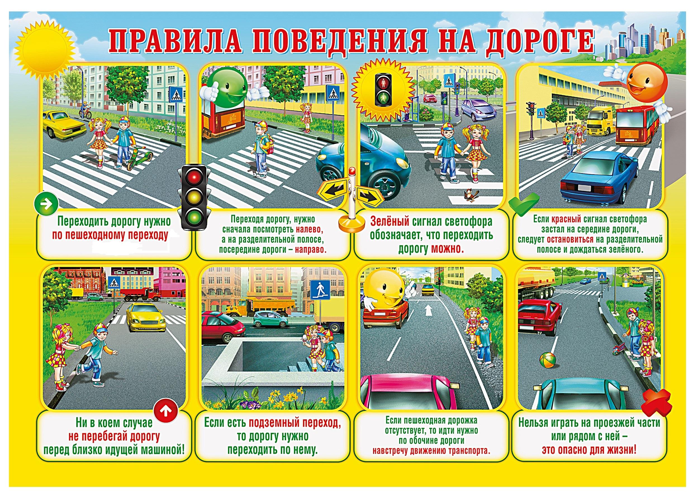Сохранение здоровья на дороге плакат 9 фотография